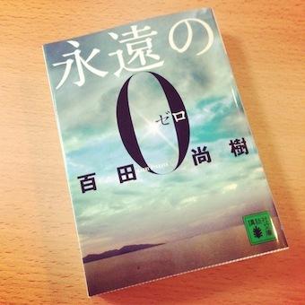 0111_永遠のゼロ_001.JPG