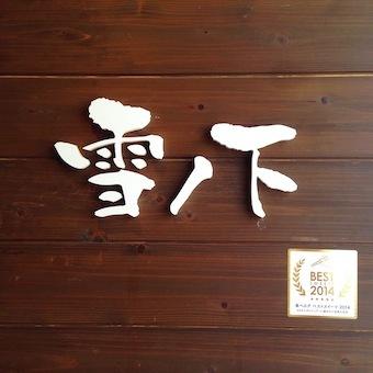 0426_雪ノ下_001.JPG