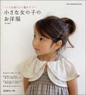 小さな女の子のお洋服.jpg