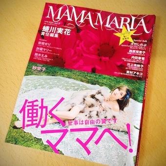 1016_mamamaria.JPG